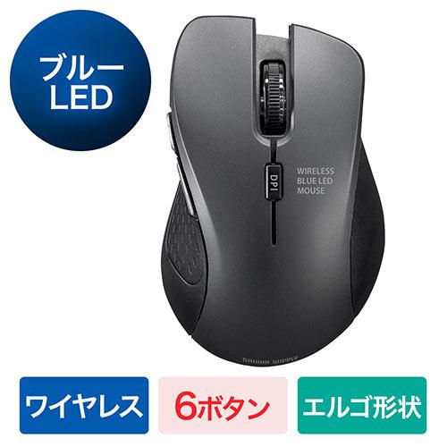 ワイヤレスマウス(エルゴノミクス・ブルーLED光学式・5ボタン・DPI切替・ミドルサイズ・ブラック)