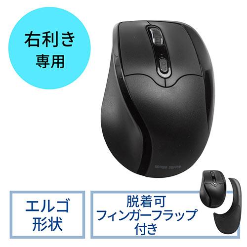 エルゴマウス(右利き・疲労軽減・フィンガーフラップ・DPI切替・赤色光学センサー)