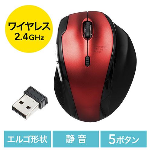 静音マウス(ワイヤレス・エルゴノミクス・人間工学・中型・5ボタン・DPI切替・レッド)