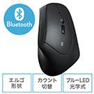 Bluetoothエルゴマウス(人間工学...