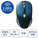 ワイヤレスマウス(IRセンサー・色落ちし...
