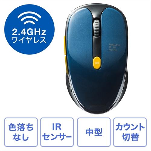ワイヤレスマウス(IRセンサー・色落ちしない・静音ボタン・左右対称・DPI切替・戻る・進むボタン・手汗)