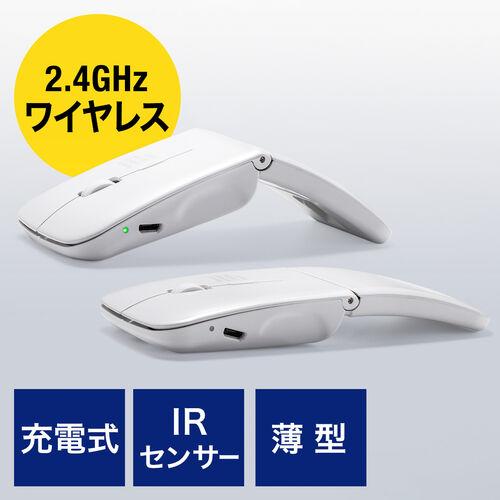 ワイヤレスマウス(RF2.4Ghz・充電式・IRセンサー・超薄型・折りたたみ・3ボタン・ホワイト)