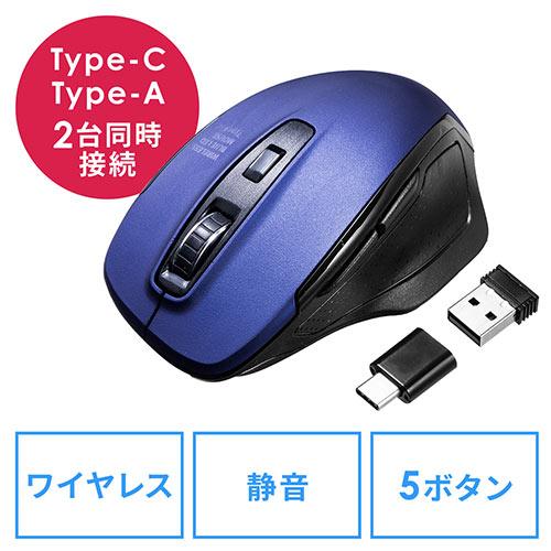 ワイヤレスブルーLEDマウス(コンボマウス・Type-C/Type-A接続・切り替えマウス・ブルーLED・5ボタン)