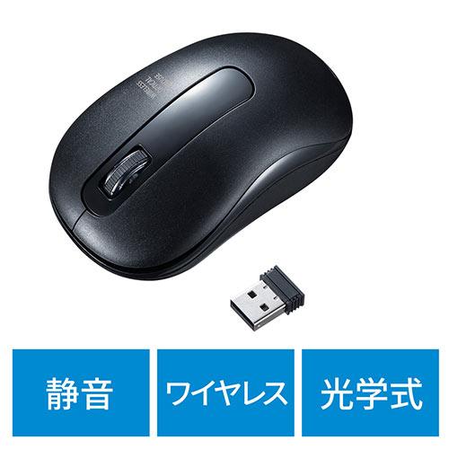ワイヤレスマウス(静音・光学式・3ボタン・中型・1200カウント・左右対称・ブラック・簡易パッケージ)