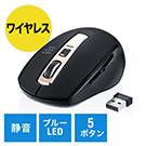 静音ワイヤレスマウス(ワイヤレス・ブルー...