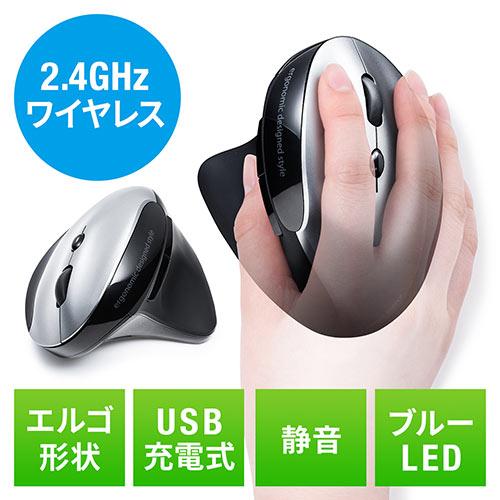 【週末限定セール】エルゴマウス(ワイヤレスマウス・エルゴノミクス・充電式・ブルーLED・5ボタン・静音ボタン)