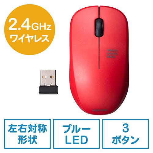 ワイヤレスマウス(コンパクトマウス・ブルーLED・3ボタン・左右対称・1200カウント・レシーバー収納・電池式・レッド)
