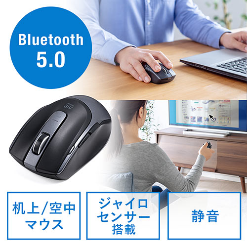 Bluetoothマウス(エアマウス・空中マウス・ジャイロセンサー・小型マウス・プレゼンマウス・カウント切り替え・空中操作・iPad・iPhone)