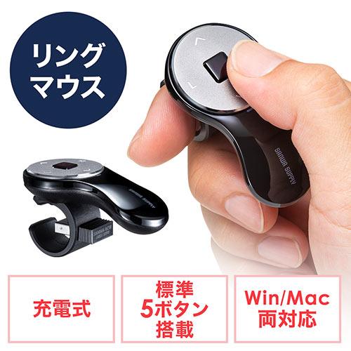 リングマウス(フィンガーマウス・プレゼンマウス・ワイヤレス・5ボタン・充電式・プレゼンテーション・ブラック)