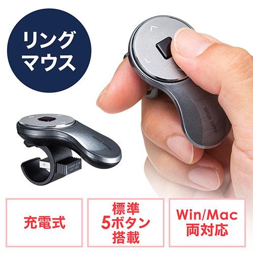 リングマウス(フィンガーマウス・プレゼンマウス・ワイヤレス・5ボタン・充電式・プレゼンテーション・ガンメタリック)