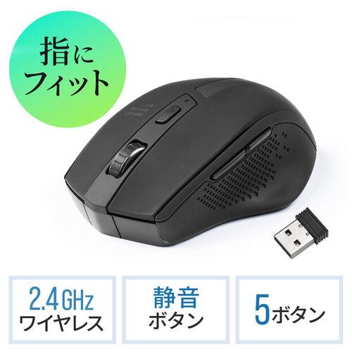 【オフィスアイテムセール】ワイヤレスマウス(エルゴマウス・静音マウス・5ボタン・1000/1600カウント・ブラック)