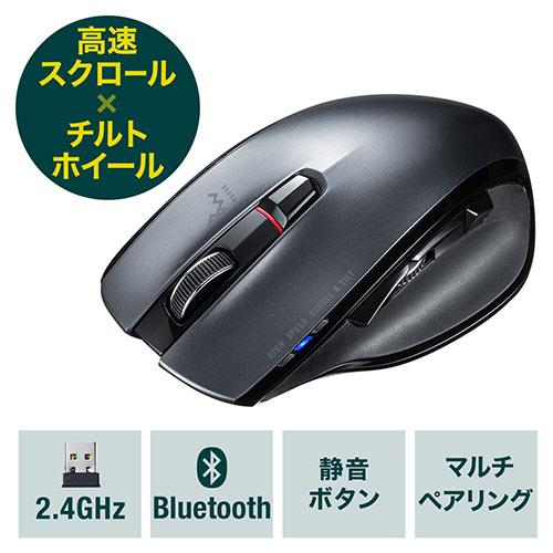 高速スクロールマウス(Bluetoothマウス・ワイヤレスマウス・コンボマウス・チルトホイール・マルチペアリング・静音ボタン)