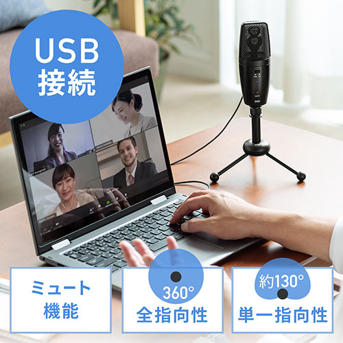 【クリックでお店のこの商品のページへ】WEB会議マイク(高集音・USB接続・全指向性&単一指向性) 400-MC001