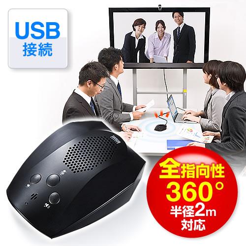 WEB会議スピーカーフォン(マイク・スピーカー搭載・USB接続・Skype対応・コンパクトサイズ)