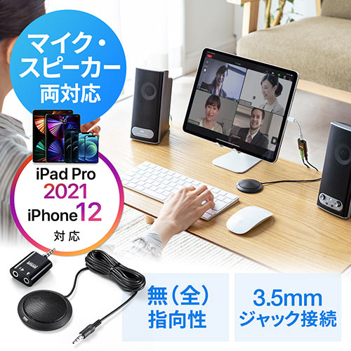 【クリックでお店のこの商品のページへ】iPhone・iPad向け外付けマイク(WEB会議・Skype・FaceTime対応) 400-MC008