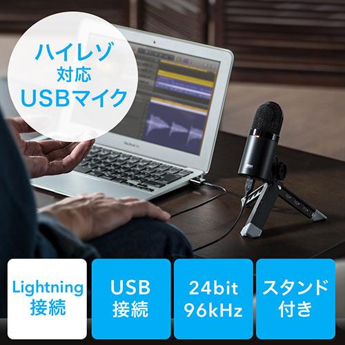 【半額セール】USBマイクロフォン(ハイレゾ・レコーディング・録音・PCマイク)