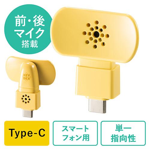 スマートフォン用マイク(外付け・USB Type-C・デュアルマイク・イエロー)