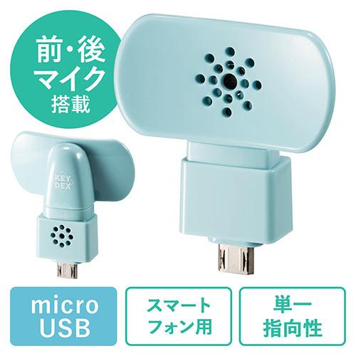 【週替わりセール】スマートフォン用マイク(外付け・microUSB・デュアルマイク・ブルー)