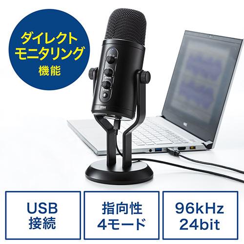 USBマイク(高音質・指向性選択・ヘッドホン接続可能・ハイレゾ録音)