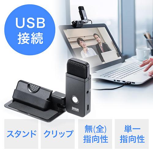【大処分市セール】USBマイク(小型・コンパクト・単一指向性/全指向性両対応・クリップ対応)