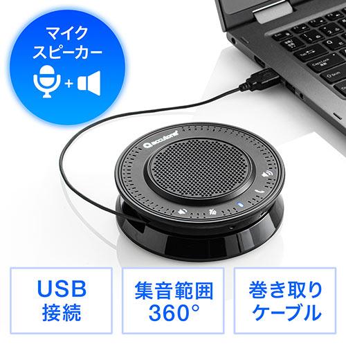 WEB会議マイク・スピーカー(会議スピーカーフォン・USB接続・Skype対応・外付けマイク対応)