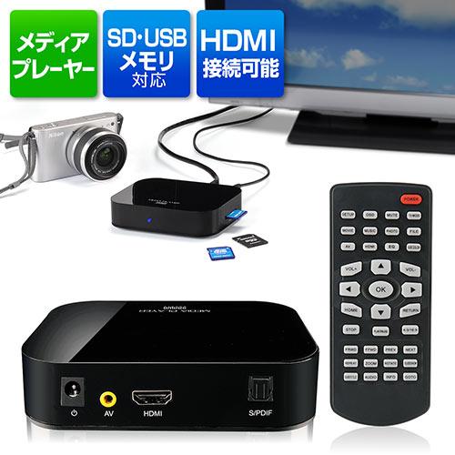 【クリックでお店のこの商品のページへ】SDカードプレーヤー(メディアプレーヤー・USBメモリー対応) 400-MEDI001