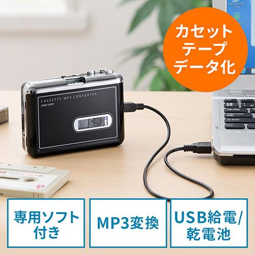 【クリックでお店のこの商品のページへ】カセットテープ MP3変換プレーヤー(カセットテープデジタル化コンバーター) 400-MEDI002