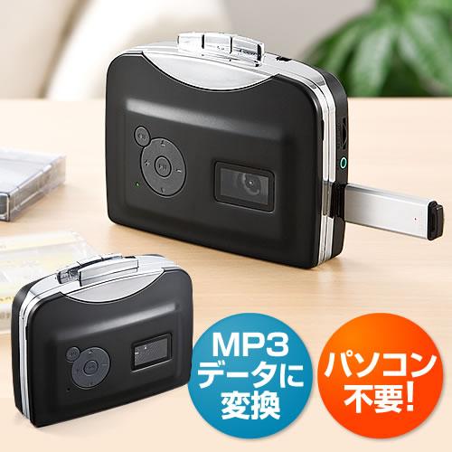 【クリックでお店のこの商品のページへ】カセットテープ USB変換プレーヤー(カセットテープデジタル化・MP3変換) 400-MEDI007