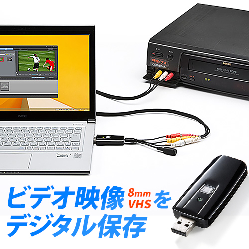 【クリックでお店のこの商品のページへ】USBビデオキャプチャー(ビデオテープダビング・デジタル化) 400-MEDI008