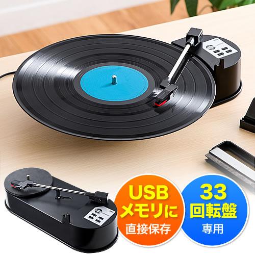 【クリックでお店のこの商品のページへ】レコード MP3変換プレーヤー(デジタル化・USB録音) 400-MEDI012