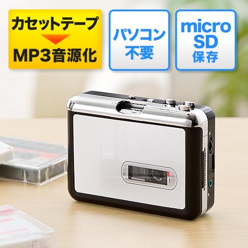 【クリックでお店のこの商品のページへ】カセットテープ microSD変換プレーヤー(カセットテープデジタル化・MP3変換) 400-MEDI013