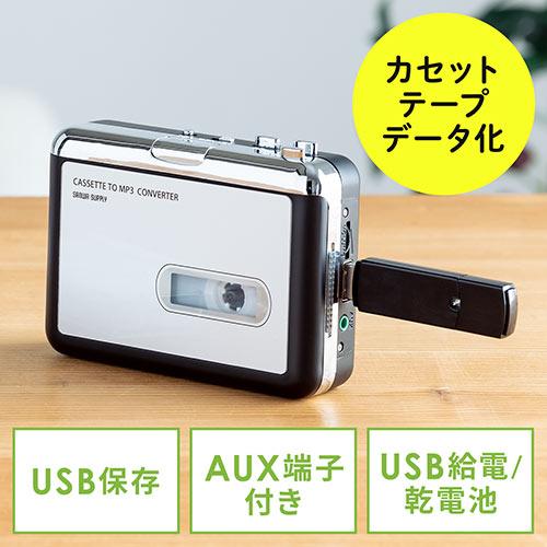 【クリックでお店のこの商品のページへ】カセットテープ変換プレーヤー(MP3変換・デジタル化・USB保存) 400-MEDI016