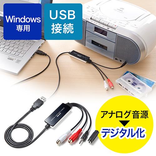 【クリックでお店のこの商品のページへ】オーディオキャプチャー(USB接続・ソフト付属・アナログ音声デジタル化・Windows対応) 400-MEDI017