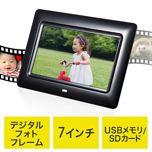【クリックでお店のこの商品のページへ】デジタルフォトフレーム(7インチ・動画/音楽/写真・時計/カレンダー機能付・SDカード/USBメモリ対応・電源アダプタ付・リモコン付) 400-MEDI019