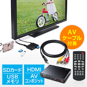 メディアプレーヤー(AVコンポジット・MP4/FLV/MOV対応・USBメモリ...
