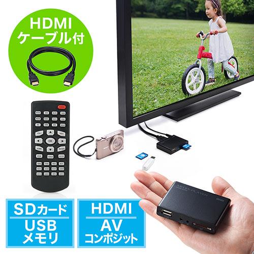 【クリックでお店のこの商品のページへ】メディアプレーヤー(HDMI・MP4/FLV/MOV/MP3対応・USBメモリ/SDカード) 400-MEDI020H