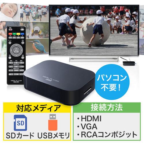 メディアプレーヤー(SDカード/USBメモリ対応・動画/音楽/写真再生・HDMI/VGA/コンポジット/コンポーネント出力対応・テレビ再生)