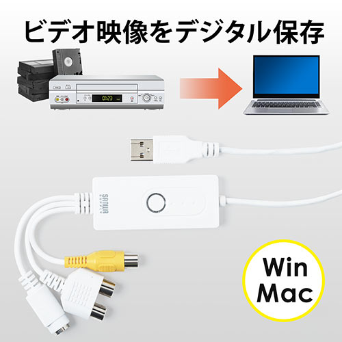 USBビデオキャプチャー(デジタル保存・Windows・Mac・USB)