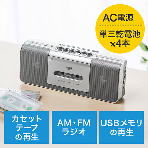 【店長おすすめセール】カセットプレーヤー(ラジカセ・ラジオ・ワイドFM・カセットテープ・USB再生・AC電源・乾電池)