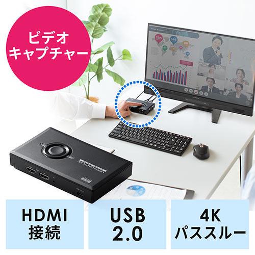 ゲームキャプチャー(HDMIキャプチャー・キャプチャーボード・オンラインゲーム・録画・4K・パススルー)