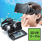 3D VR�S�[�O���iiPhone/And...
