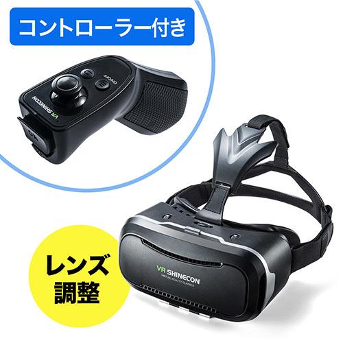 【週替わりセール】VR ゴーグル コントローラー付(iPhone対応・スマホ対応・メガネ対応・Bluetoothコントローラー)