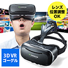 3D VRゴーグル(iPhone/And...