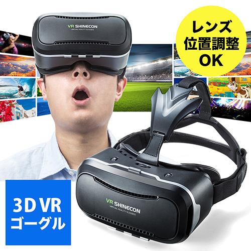 【クリックでお店のこの商品のページへ】3D VRゴーグル(iPhone/Androidスマホ対応・動画視聴・ヘッドマウント・VR SHINECON) 400-MEDIVR2