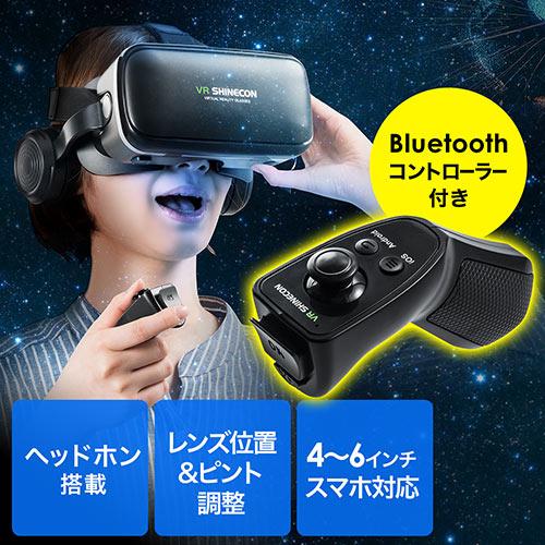 コントローラー付き3D VRゴーグル(iPhone/Android対応・VR SHINECON・VRゴーグル・Bluetoothコントローラー)