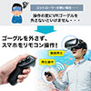 3D VRゴーグル用リモコン(VR・Bluetooth・コントローラー・iPhone/Android対応)