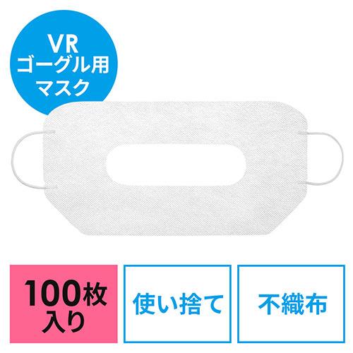 【半額セール】VRゴーグル用マスク(VRゴーグル・マスク・使い捨て・衛生・汚れ防止・100枚入り)