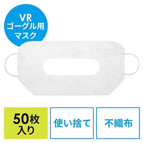 VRゴーグル用マスク(VRゴーグル・マスク・使い捨て・衛生・汚れ防止・50枚入り)
