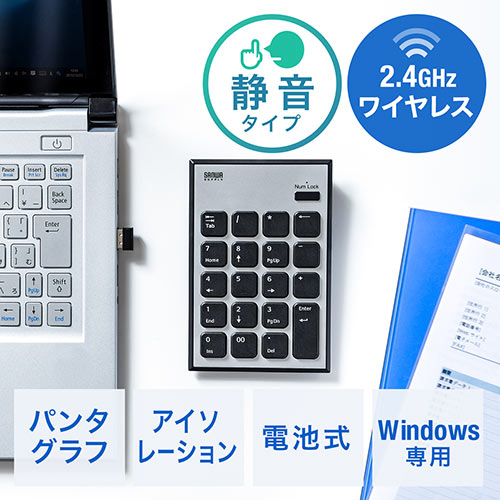 ワイヤレステンキー(無線・静音・モバイル・持ち運び・薄型・小型・パンタグラフ・アイソレーション・電池式)